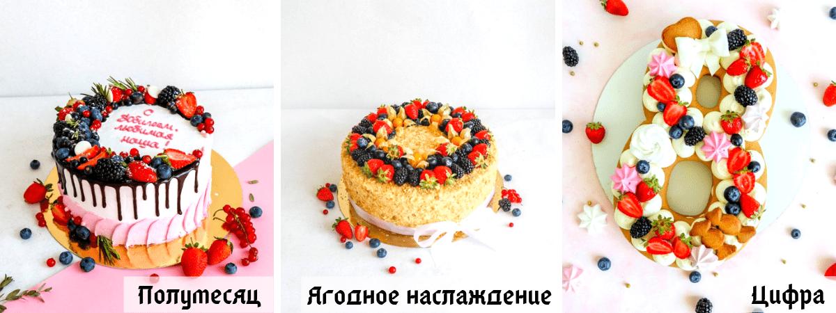 Торты с ягодами на заказ на детский день рождения