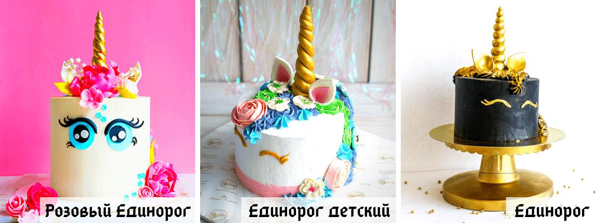 Торт в стиле единорог с индивидуальным дизайном и доставкой на дом